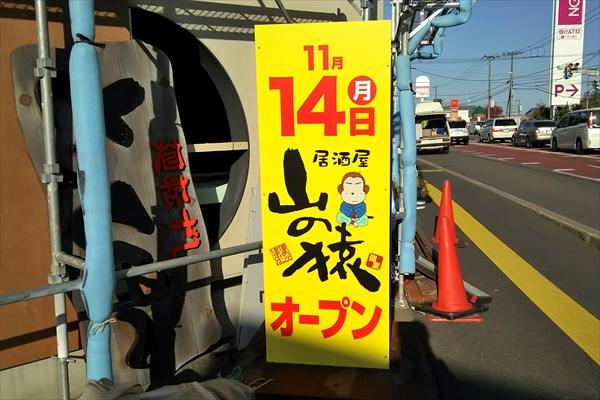 山の猿・江別店オープン日