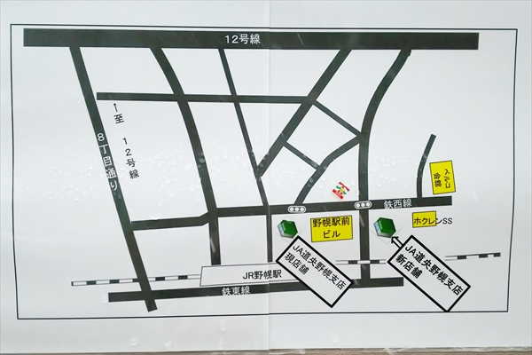 JA道央・野幌支店・移転場所地図