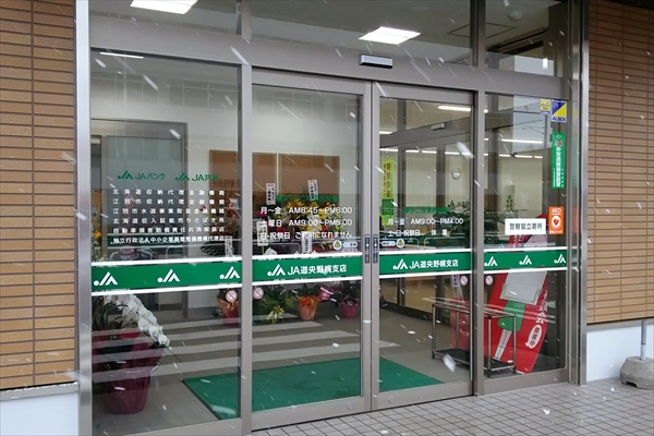 JA道央・野幌支店・新店舗営業時間