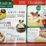 六花亭クリスマスケーキ予約開始
