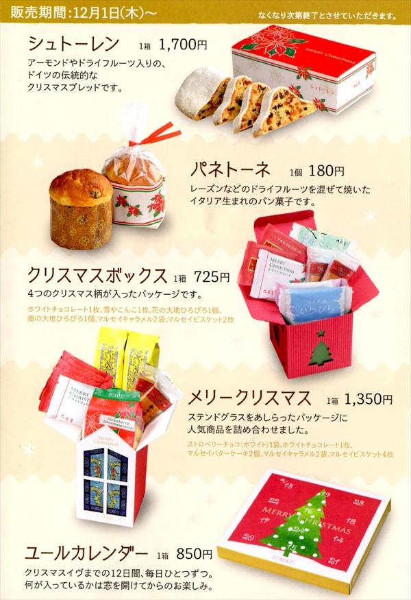 六花亭クリスマス限定ボックスセット