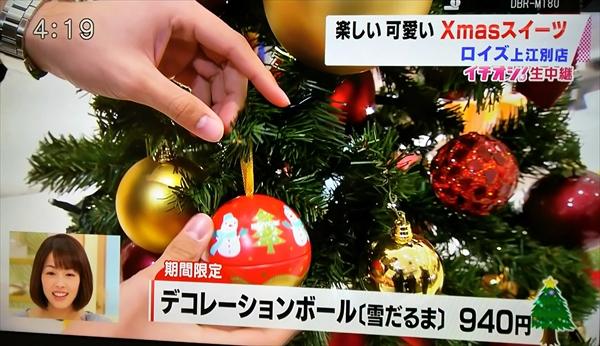 ロイズ・デコレーションボール(雪だるま)