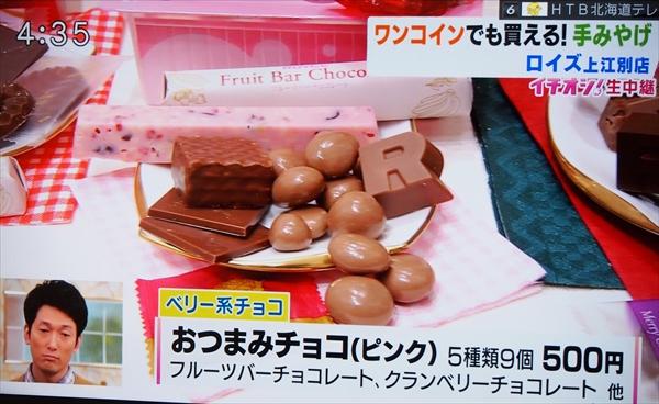 ロイズおつまみチョコ(ピンク)