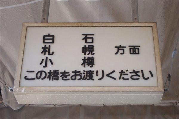 大麻駅・国鉄フォント