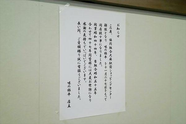 味の銀平・閉店のお知らせ