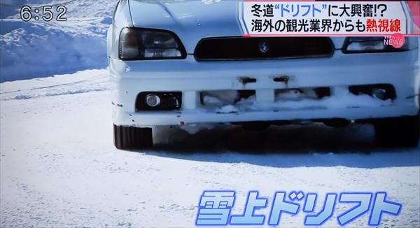 雪上ドリフト
