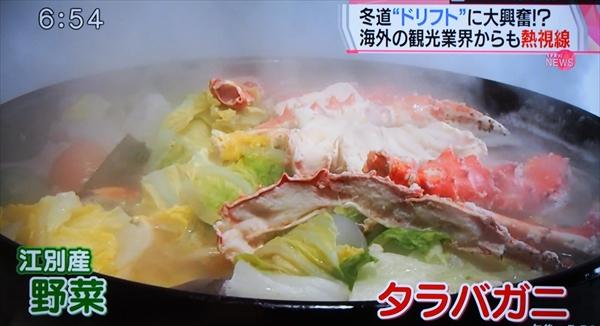 江別産野菜とタラバガニ鍋