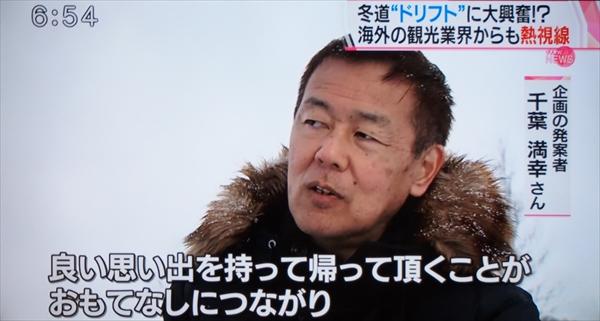 雪上ドリフト発案者・千葉満幸さん