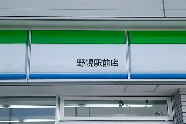 ファミリーマート野幌駅前店・看板表示
