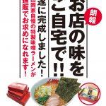 山岡家・味噌ラーメン(通販)