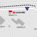 皇太子殿下お出迎え場所2(北海道江別市)
