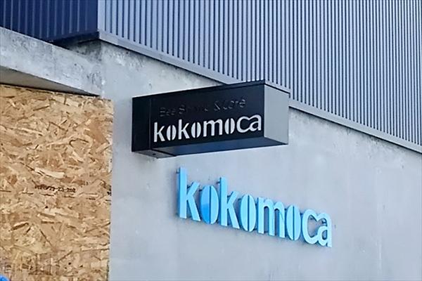 エビカフェkokomoca看板
