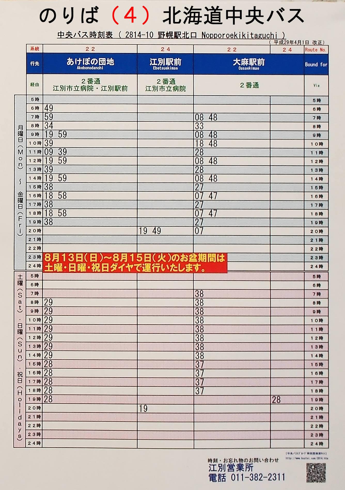 野幌駅・バス時刻表 - 【えべナビ!】江別・野幌 情報ナビ