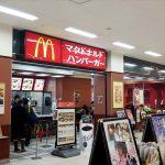 マクドナルド・イオン江別店