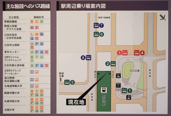 野幌駅周辺バス乗り場案内図