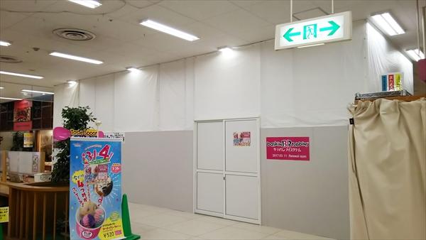 サーティワンアイスクリーム・イオン江別店改装中