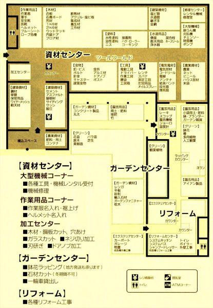 資材センター・ガーデンセンター案内図