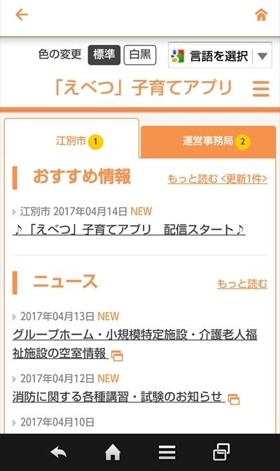 電子母子手帳ニュース・情報画面