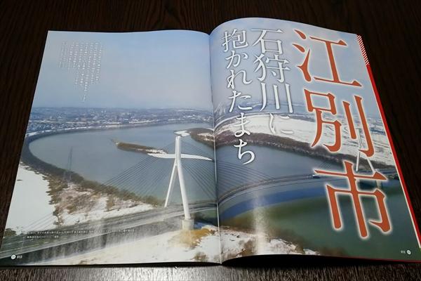 JP01江別市・石狩川