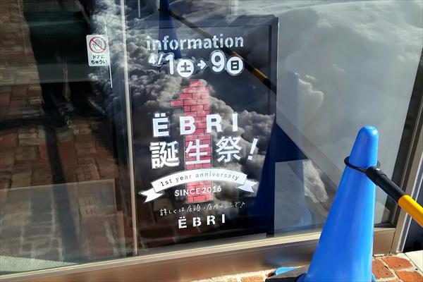 EBRI誕生祭!4月1日~9日
