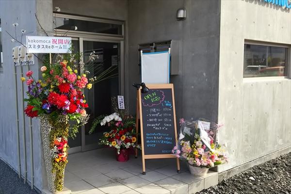 kokomoka新店舗・出入口