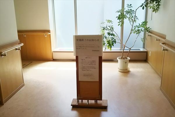 江別市立病院レストラン営業終了のお知らせ