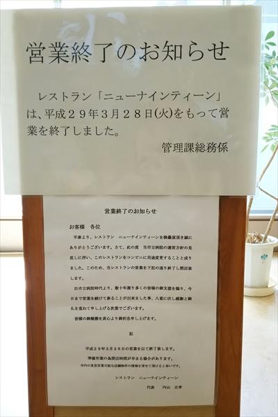レストラン「ニューナインティーン」営業終了