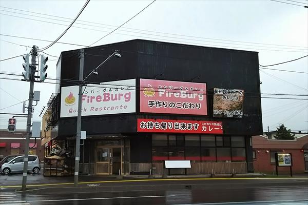 ファイヤーバーグ野幌店