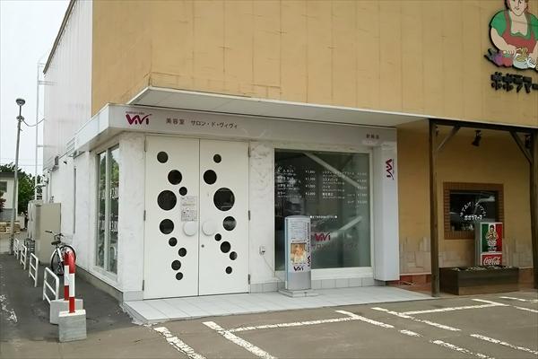 美容室サロン・ド・ヴィヴィ野幌店