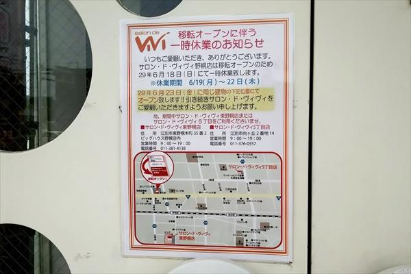 美容室サロン・ド・ヴィヴィ野幌店移転のお知らせ