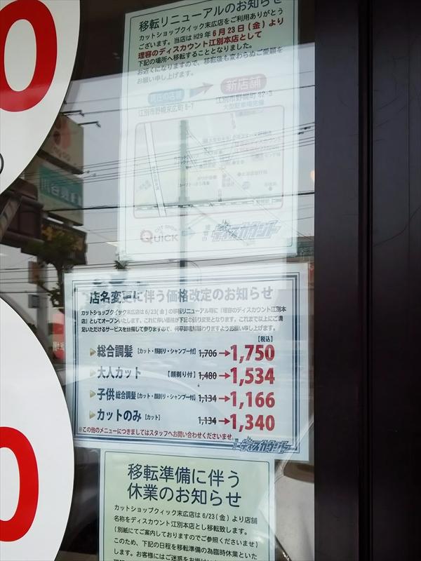 カットショップ・クイック末広店移転のお知らせ