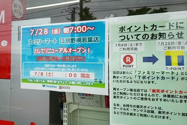 ファミリーマート江別野幌若葉店リニューアルオープン