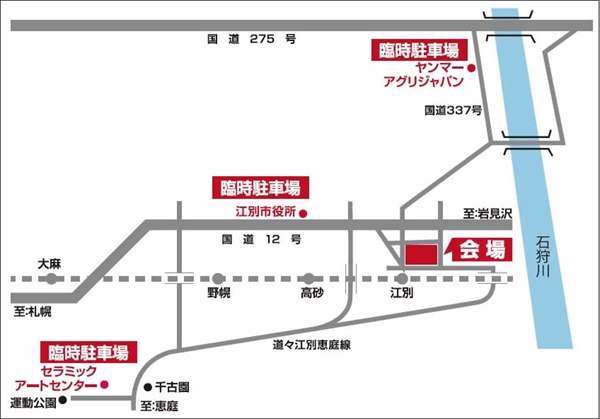 江別やきもの市会場地図
