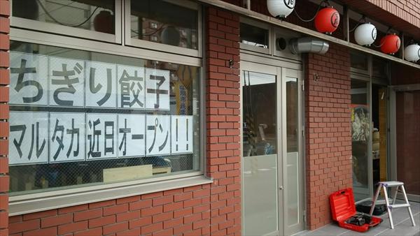 ちぎり餃子マルタカ近日オープン予定