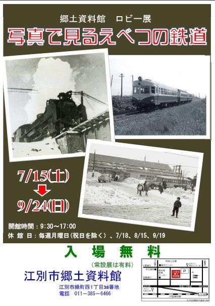 写真で見るえべつの鉄道