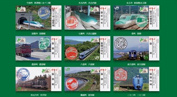 JR北海道わがまちご当地入場券