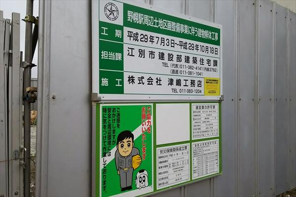野幌駅周辺土地区画整備事業に伴う建物解体工事