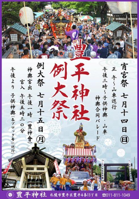 豊平神社例大祭2019