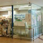 江別市立病院・売店