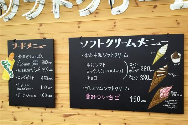 ソフトクリーム種類