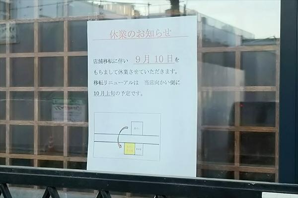鳥せい野幌店移転のお知らせ