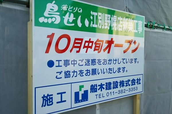 若どり鳥せい江別野幌店新築工事看板
