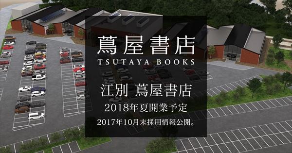 江別蔦屋書店