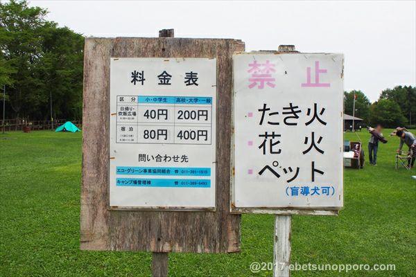 江別市森林キャンプ場・料金表