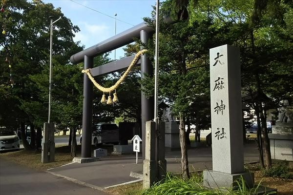 江別市・大麻神社