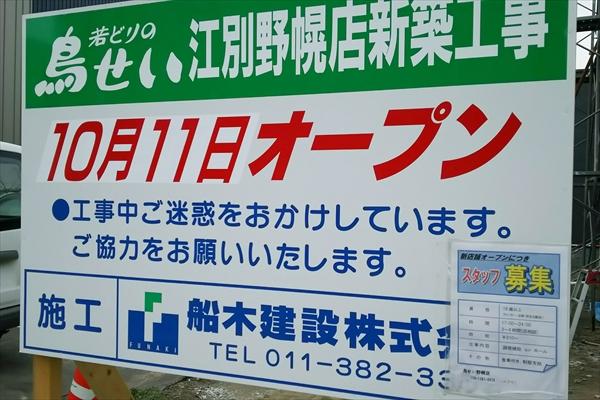 鳥せい江別野幌店・新店舗オープン日