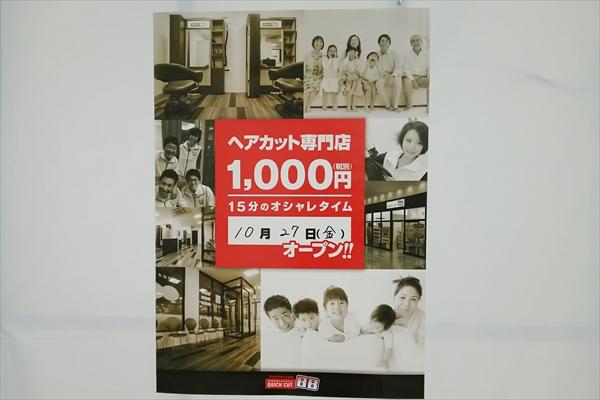 ヘアカット専門店クイックカットBBオープン日
