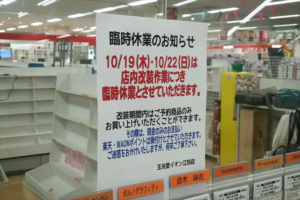 玉光堂イオン江別店・改装
