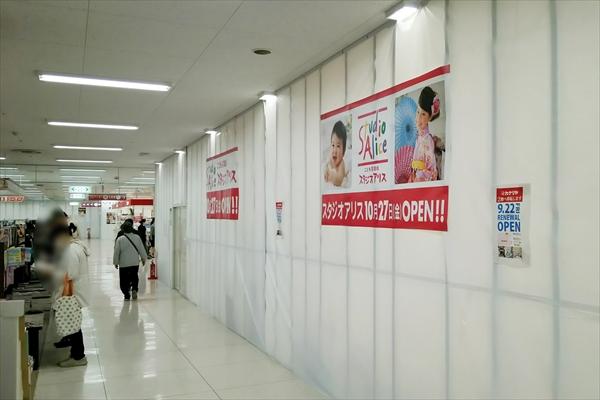 スタジオアリス・新店舗