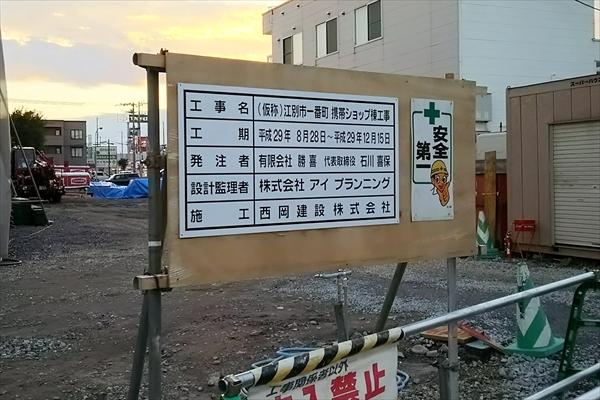 エーユー江別店工事看板
